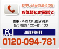 通話料無料0120-094-781