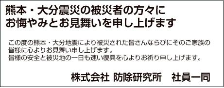 熊本震災お見舞いの言葉